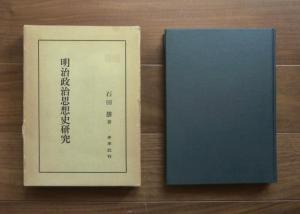 明治政治思想史研究(1975.10刷)/石田雄著/未来社