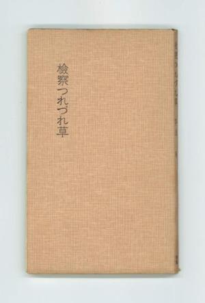 検察つれづれ草 (1955) ; 河出新書/平出禾 (編者)/河出書房
