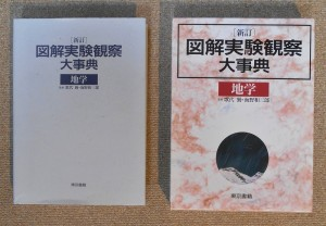 〔新訂〕 図解実験観察大事典 地学