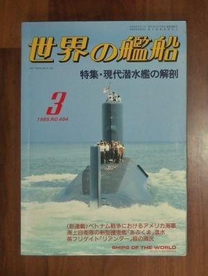 世界の艦船 1989年3月号 NO.404 ;  特集・現代潜水艦の解剖ほか