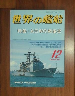 世界の艦船 1989年12月号 NO.415