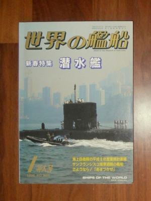 世界の艦船 1996年1月特大号 NO.505