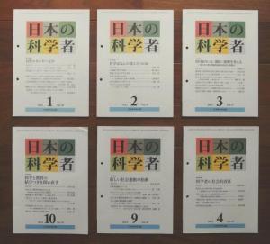 日本の科学者(JOURNAL OF JAPANESE SCIENTISTS)2012年の6冊(1、2、3、4、9、10) ; 特集 自然エネルギー元年ほか