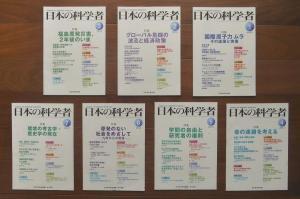 日本の科学者(JOURNAL OF JAPANESE SCIENTISTS)2013年の7冊(1~7)