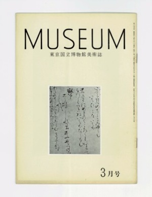 MUSEUM 第276号: 東京国立博物館美術誌(1974年3月号) ; 表紙=定家本是則集部分/編集・東京国立博物館ほか