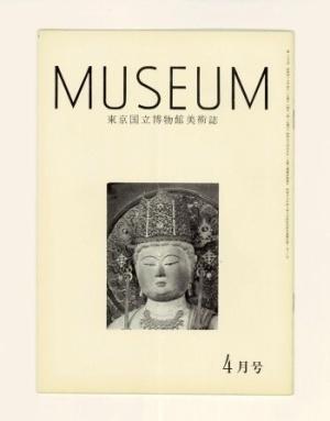 MUSEUM 第277号: 東京国立博物館美術誌(1974年4月号) ; 表紙=一字金輪如来坐像部分(原品・中尊寺蔵)