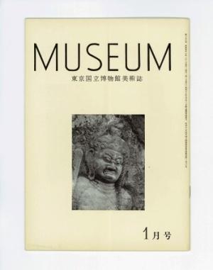 MUSEUM 第298号: 東京国立博物館美術誌(1976年1月号) ; 表紙=不動明王像部分(大岩日石寺磨崖仏)