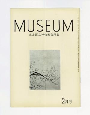 MUSEUM 第299号: 東京国立博物館美術誌(1976年2月号) ; 表紙=横山大観筆「松竹梅図屏風」部分