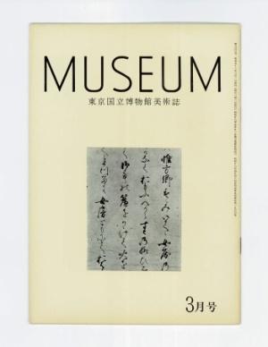 MUSEUM 第300号: 東京国立博物館美術誌(1976年3月号)