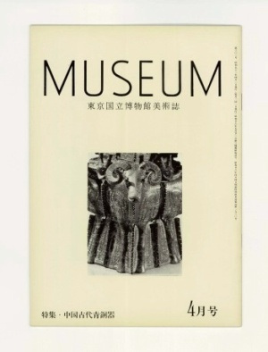MUSEUM 第301号: 東京国立博物館美術誌(1976年4月号