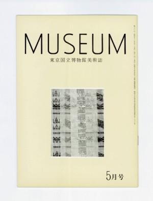 MUSEUM 第302号: 東京国立博物館美術誌(1976年5月号)