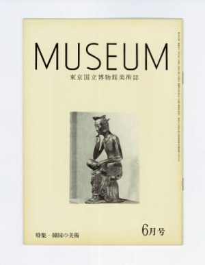MUSEUM 第303号: 東京国立博物館美術誌(1976年6月号)特集・韓国の美術ほか