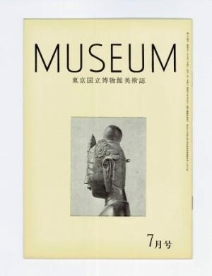 MUSEUM 第304号: 東京国立博物館美術誌(1976年7月号)