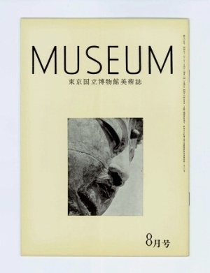 MUSEUM 第305号: 東京国立博物館美術誌(1976年8月号)