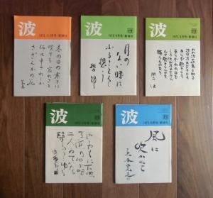 波(1972年1・2~6月号)の5冊 ; 読書人の雑誌/新潮社