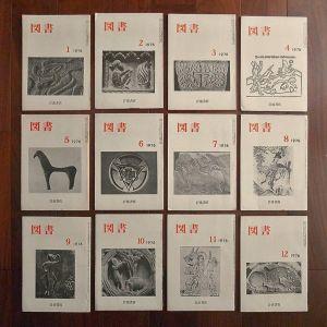 図書(1976年1~12月号/317~328号)の12冊 ; 読書家の雑誌/岩波書店