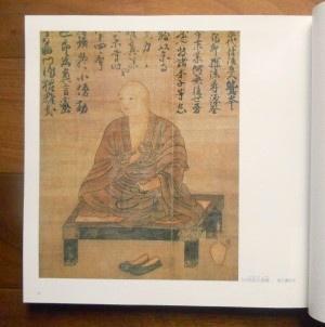 弘法大師像(教皇護国寺)[原色図版のページの一部より]