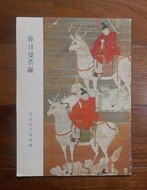 春日曼荼羅(1978)図録