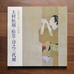 上村松園・松篁・淳之三代展(1975)図録