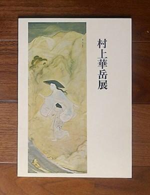 村上華岳展(1974)図録 ; 兵美特展目録No.22