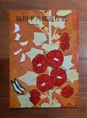 福田平八郎近作展(1966)図録