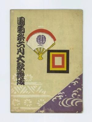団菊祭六月大歌舞伎パンフレット(1958.6)昭和33年6月興行/歌舞伎座