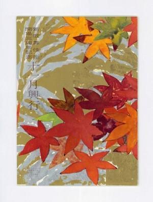 新歌舞伎座開場三周年記念十一月興行パンフレット(1961)昭和36年11月興行