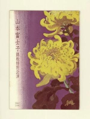山本富士子 錦秋特別公演パンフレット(1970)昭和45年11月興行 / 大阪新歌舞伎座