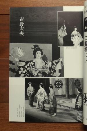 吉野太演・舞台場面のページの一部より