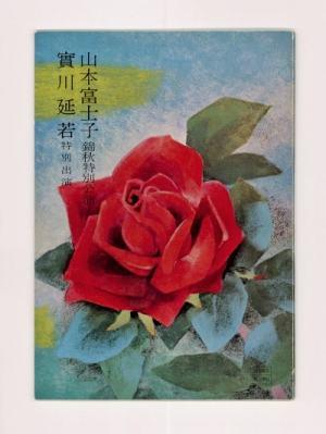 山本富士子錦秋特別公演パンフレット(1976)