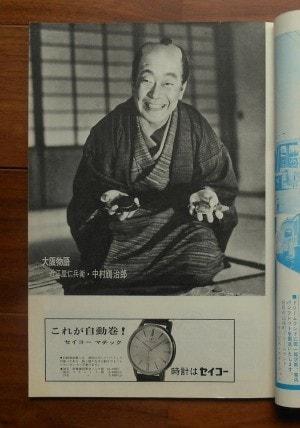 「大阪物語」近江屋仁兵衛・中村鴈治郎より