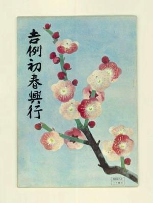 吉例初春興行パンフレット(1964)昭和39年1月興行