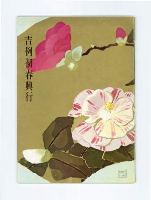 吉例初春興行パンフレット(1967)昭和42年1月興行