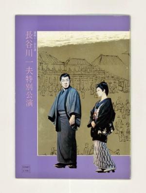 連続十二回出演 長谷川一夫特別公演パンフレット(1971)