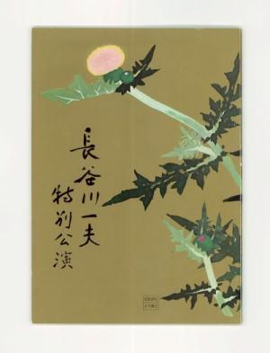 長谷川一夫特別公演パンフレット(1972)昭和47年6月興行