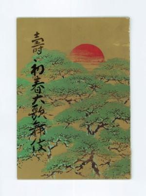 寿初春大歌舞伎パンフレット(1974)昭和49年1月興行
