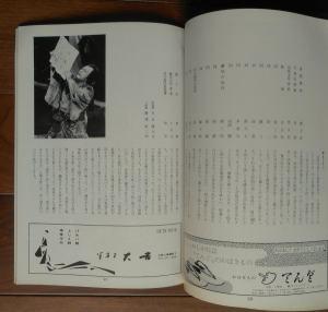 「俊寛」出演者・あらすじのページの一部より