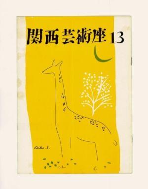 関西芸術座 季刊No.13 ; 1960年7月