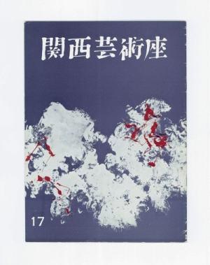 関西芸術座 季刊No.17 ; 1962年9月