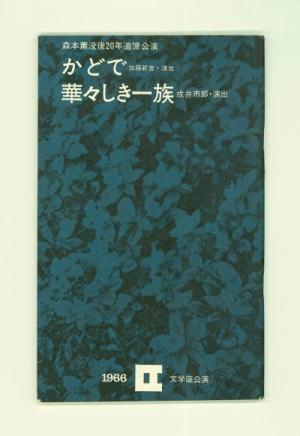 かどで(加藤新吉・演出) ; 華々しき一族(戌井市郎・演出)(1966)文学座公演パンフレット・森本薫没後20年追憶公演