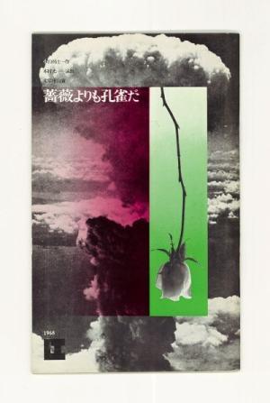 薔薇よりも孔雀だ(1968) ; 文学座公演パンフレット