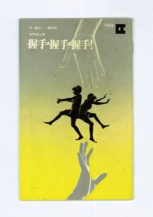 握手・握手・握手!(1969) ; 文学座公演パンフレット