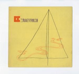 三島由紀夫特集公演「只ほど高いものはない」「葵上」(1955.7) ; 文学座第62回公演パンフレット