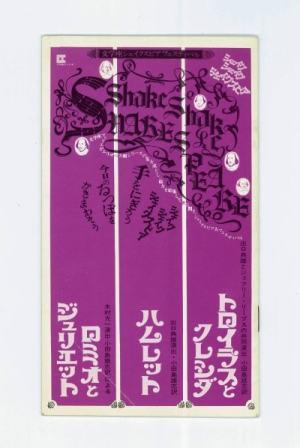 シェイクスピアフェスティバル(トロイラスとクレシダ、ハムレット、ロミオとジュリエット)文学座公演パンフレット(1972)