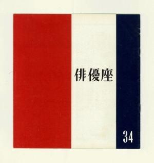 俳優座No.34(1959.2) : 愛と死との戯れ