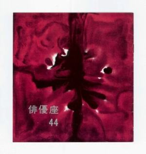 俳優座No.44(俳優座 第55回公演=1963.1) : 大姫島の理髪師
