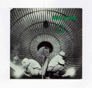 関西芸術座23(1965.7.7) ; 第18回公演パンフレット