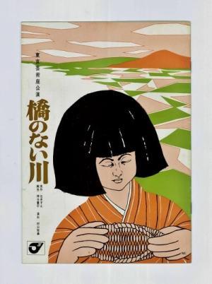 橋のない川(1965) ;東京芸術座公演パンフレット
