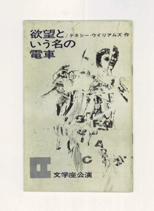 欲望という名の電車 ; 文学座第96回公演(1964)パンフレット