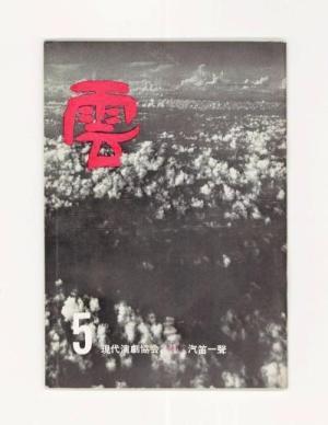 機関紙「雲」第5号(1964.11) ; 特集 汽笛一聲/ 現代演劇協会